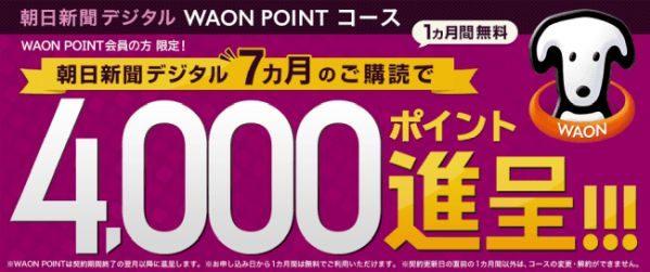 朝日新聞デジタル、6ヵ月継続で4,000 WAON POINTが貯まる「WAON POINTコース」を開始