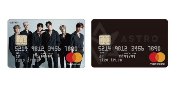 アプラス、韓国ダンスボーカルグループ「ASTRO」のクレジットカード「ASTRO Official Card」を発行開始