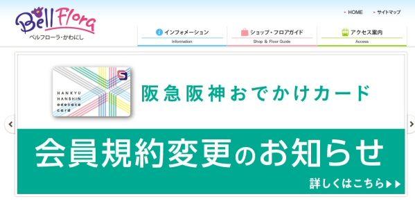 ベルフローラ・かわにし、阪急阪神おでかけカードでSポイントの獲得可能に