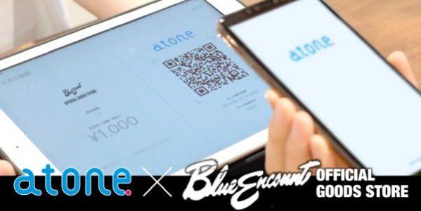 atone、アーティストグッズ販売サイトと現地販売に導入