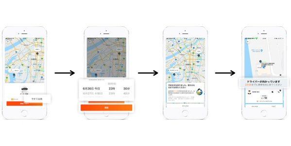 DiDi、東京エリアで予約配車機能の提供を開始