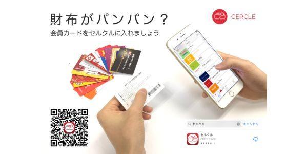 ポイントカードを集約できるアプリ「セルクル」が誕生