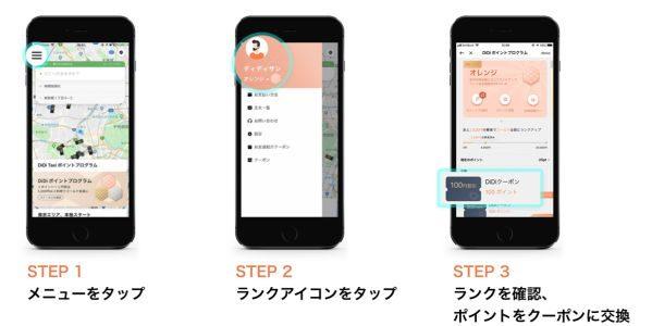 タクシー配車アプリのDiDiがポイントプログラム「DiDiポイントプログラム」を開始