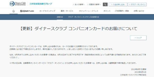 ダイナースクラブ コンパニオンカードの発送が遅延 2019年8月16日までには発送完了予定