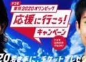 ドコモ、東京2020オリンピックの開会式チケットなどが当たるキャンペーンを開始