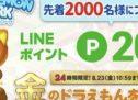 LINE GAMEでパズルゲーム「LINE:ドラえもんパーク」の事前登録を開始 LINEポイントがもらえるキャンペーンも