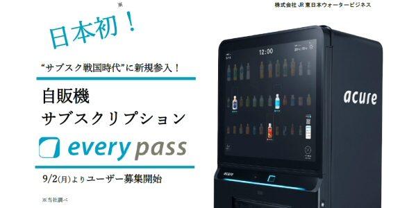 JR東日本ウォータービジネス、自販機サブスクリプション「every pass(エブリーパス)」を開始