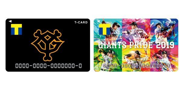 読売ジャイアンツとの提携Tカード「Tカード(ジャイアンツ)」が発行開始