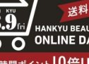 HANKYU BEAUTY ONLINEで1日限定ポイント10倍キャンペーンを実施