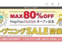 ハピタスポイントを使えて、貯められるショッピングサイト「Hapitas Outlet」が開始