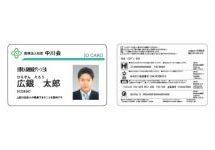 広島銀行、職員証機能に4つの電子マネーが搭載した多機能ICカードの発行を開始