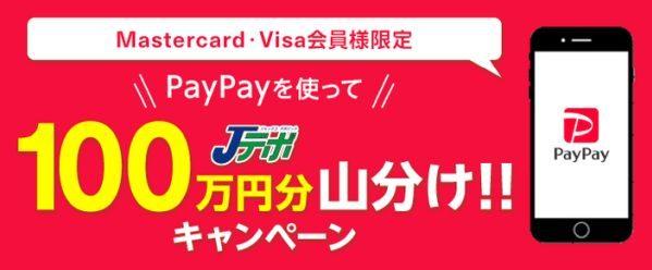 ジャックス、PayPayを使って100万円山分けキャンペーンを実施