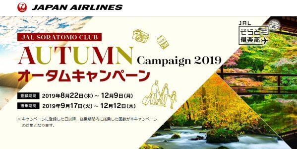 「JALそらとも倶楽部」のオータムキャンペーンが開始