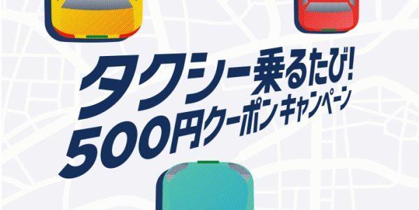 JapanTaxi、北海道・愛知県・岐阜県・三重県で500円のクーポンをプレゼントするキャンペーンを実施