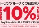 JoshinグループでLINEポイントが貯まる「SHOPPING GO」が10%還元!