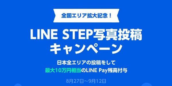 LINE、LINEポイントに交換できる「STEPマイル」が貯まるLINE STEPの全国版を提供開始