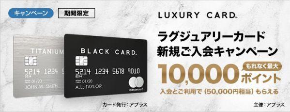 新生銀行でラグジュアリーカード新規入会キャンペーンを実施 最大5万円相当のポイントを獲得可能