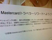「Mastercardトラベラーリワード」って何? 特典を使えるカードは?