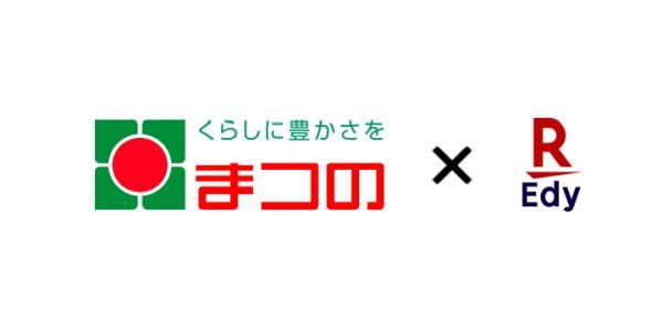 宮崎県のスーパーマーケット「まつの」がEdy付きポイントカード「まつのEdyカード」を発行 決済でEdy残高を獲得可能