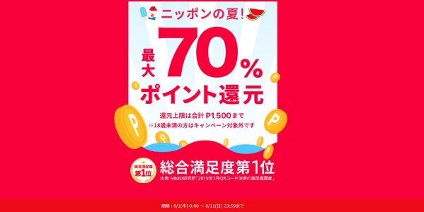 メルペイ、「メルペイあと払い」でコンビニと吉野家・マクドナルドで支払額の70%相当を翌日ポイント還元するキャンペーンを開始