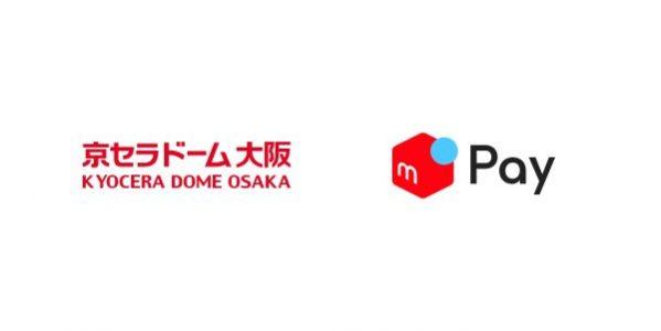 京セラドーム大阪の売店や売り子販売でメルペイのコード決済に対応