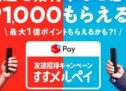 メルペイ、友だち招待で1人あたり最大1億円相当のポイントを獲得できる「すすメルペイ」キャンペーンを開始