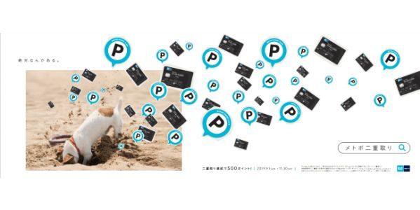 東京メトロ、メトロポイントクラブとメトロポイントPlusに登録すると500ポイント獲得できるキャンペーンを実施