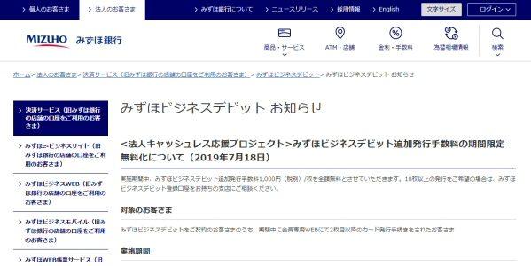 みずほ銀行、法人向けのキャンペーン「サンクス&トライMIZUHO」を開始