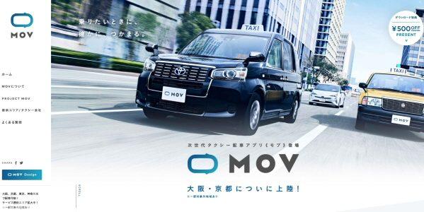 DeNAの配車アプリ「MOV」 次世代マルチ決済装置「Incredist Premium」で交通系ICカード決済に対応
