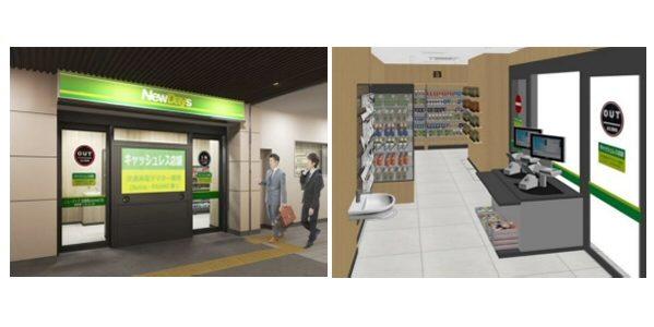 JR武蔵境駅にNewDaysのセルフレジ専用キャッシュレス店舗をオープン