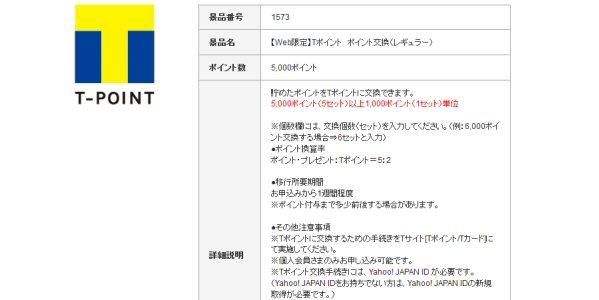 NTTグループカード、Tポイントへのポイント交換サービスを開始