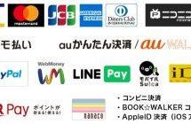 電子書籍ストアのBOOK☆WALKERが決済手段にLINE Payとnanacoを導入