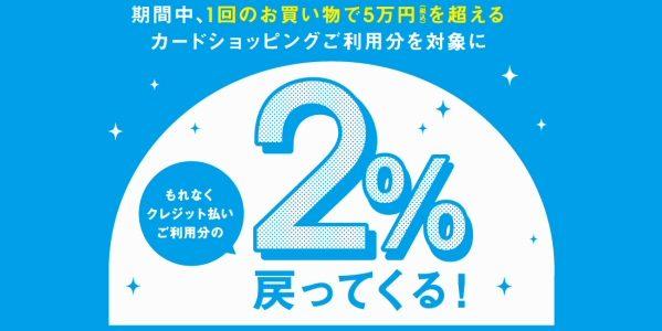 ポケットカード、増税前に5万円を超える買い物で2%戻ってくるキャンペーンを実施