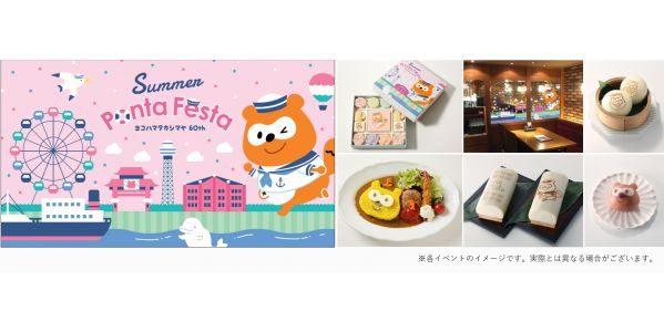 """横浜高島屋でセーラー服ポンタの""""Ponta Cafe""""などがオープン 200 Pontaポイントが当たるキャンペーンなどを実施"""