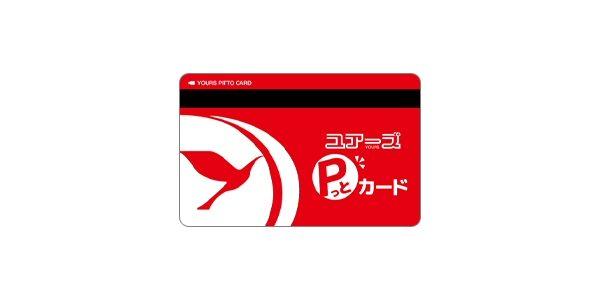 北海道稚内市のスーパーマーケット「ユアーズ」がハウス電子マネー「Pっとカード」を開始