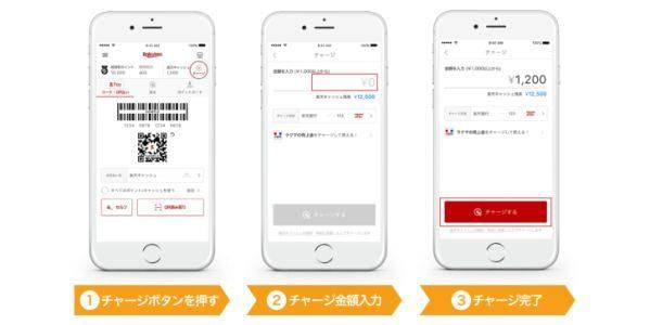 楽天キャッシュが楽天銀行口座からチャージ可能に チャージ残高は楽天ペイ(アプリ決済)で利用可能