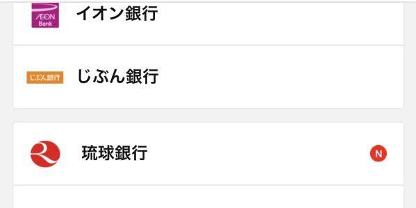 LINE Pay、琉球銀行の口座連携サービスを開始