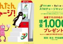 SuicaとPASMOなどをセブン銀行ATMでチャージすると現金1,000円が当たるキャンペーンを実施