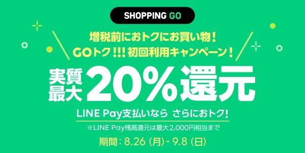 LINE、初めてSHOPPING GOを利用すると20%還元キャンペーンを実施