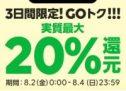 LINEポイントが貯まるSHOPPING GOで最大20%還元キャンペーンを実施