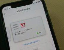 「ソフトバンクまとめて支払い」「ワイモバイルまとめて支払い」でPayPayのチャージ可能に! Yahoo! JAPANカード以外でもPayPayランチなどが最大20%戻ってくる!