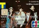 ロックバンド「THE ORAL CIGARETTES」のクレジットカード「Tカードプラス(THE ORAL CIGARETTES)」の発行開始