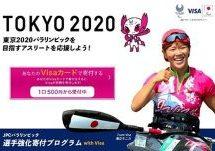 Visa、東京202パラリンピックのために「JPCパラリンピック選手強化寄付プログラム with Visa」を開始