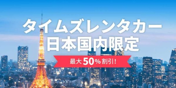 Trip.comで北海道・沖縄・成田市・東京地域でのレンタカー料金が最大50%OFFになるキャンペーンが開始