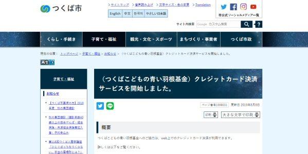 茨城県つくば市、つくばこどもの青い羽根基金でクレジットカード決済サービスを開始