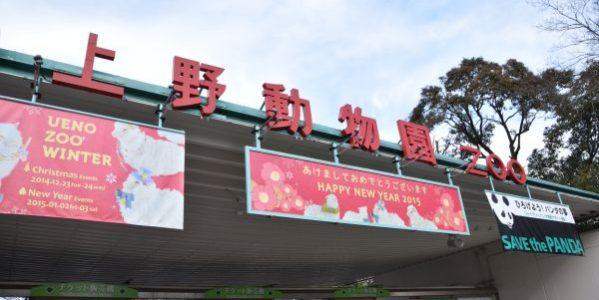 恩賜上野動物園で入場料のQRコード決済実証実験を開始