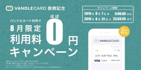ライブイベントの電子チケット販売サービス「TIGET(チゲット)」でバンドルカードを利用するとシステム手数料が実質無料になるキャンペーンを実施