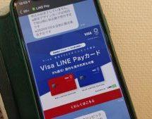 初年度3%還元の「Visa LINE Payカード」の案内があった! カード申込案内の申込が開始!