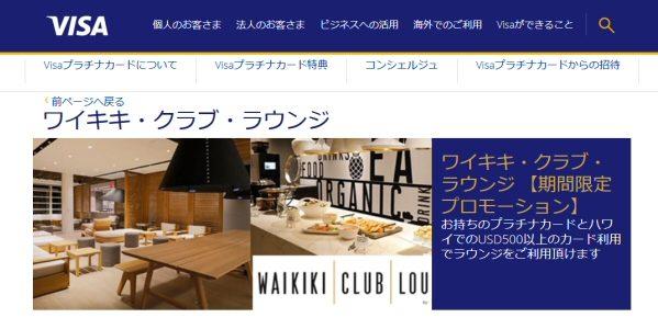 Visaプラチナカード、「Waikiki Club Lounge by LeaLea」などを利用できるハワイでの期間限定特典などを追加