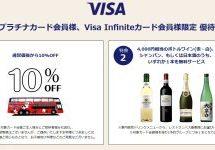 レストランバスが10%OFF! Visaプラチナ レストランバスが開始